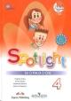 Английский в фокусе. Spotlight 4 кл. Рабочая  тетрадь с online поддержкой